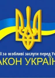"""ЗУ """"Про пенсії за особливі заслуги перед Україною"""""""