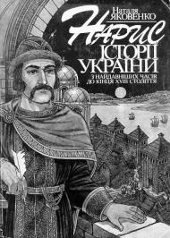 Нарис історії України з найдавніших часів до кінця XVIII ст.