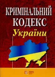 Кримінальний кодекс України № 2341-III в редакції від 17/01/2012
