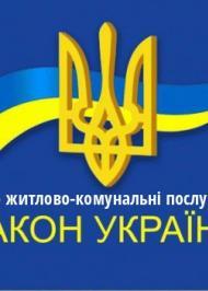 """ЗУ """"Про житлово-комунальні послуги"""""""