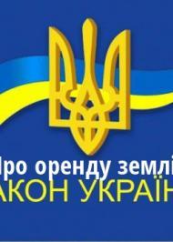 """ЗУ """"Про оренду землі"""""""
