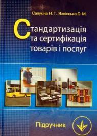 Стандартизація та сертифікація товарів і послуг