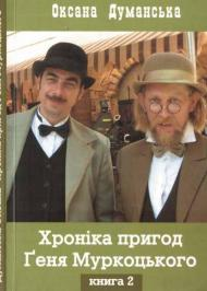 Хроніка пригод Ґеня Муркоцького [Книга 2]