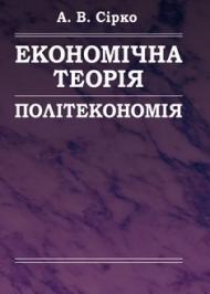Економічна теорія. Політекономія