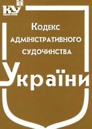 Кодекс адміністративного судочинства України № 2747-IV в редакції від 25/01/2012