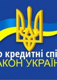 """ЗУ """"Про кредитні спілки"""""""