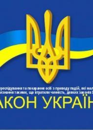 """ЗУ """"Про недопущення переслідування та покарання осіб з приводу подій, які мали місце під час проведення мирних зібрань, та визнання такими, що втратили чинність, деяких законів України"""""""
