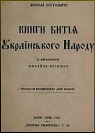 Книги битія українського народу (скорочено)