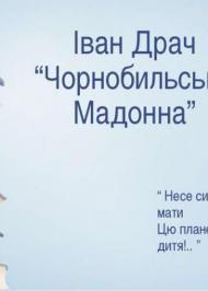 Чорнобильська Мадонна (скорочено)