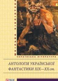 Антологія української фантастики XIX—ХХ ст.