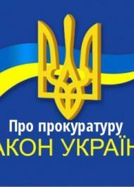 """ЗУ """"Про прокуратуру"""""""