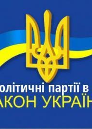 """ЗУ """"Про політичні партії в Україні"""""""