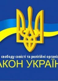"""ЗУ """"Про свободу совісті та релігійні організації"""""""