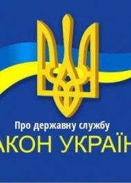 "ЗУ ""Про державну службу"""