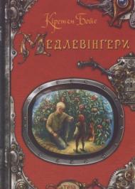 Медлевінґери