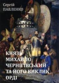 Князь Михайло Чернігівський та його виклик Орді