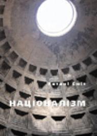 Націоналізм: Теорія, ідеологія, історія