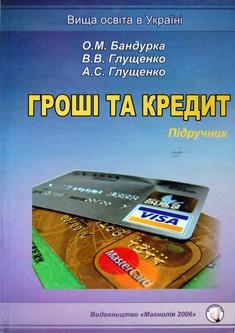 Книги онлайн гроші та кредит оформить кредит онлайн ангарск