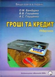 Гроші і кредит