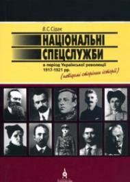 Національні спецслужби в період української революції 1917-1921 рр.