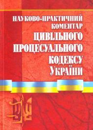 Науково-практичний коментар Цивільного процесуального кодексу України. Станом на 01.11.2010 р.