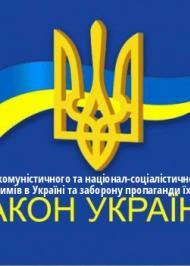 """ЗУ """"Про засудження комуністичного та націонал-соціалістичного (нацистського) тоталітарних режимів в Україні та заборону пропаганди їхньої символіки"""""""