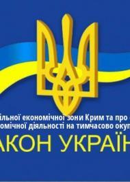"""ЗУ """"Про створення вільної економічної зони Крим та про особливості здійснення економічної діяльності на тимчасово окупованій території України"""""""