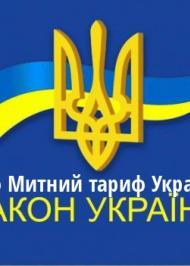 "ЗУ ""Про Митний тариф України"""