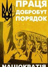Націократія
