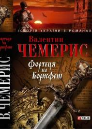 """Фортеця на Борисфені [Серія:""""Історія України в романах""""]"""