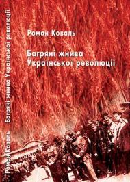 Багряні жнива Української революції
