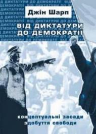Від диктатури до демократії