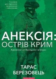 Анексія: Острів Крим. Хроніки «гібридной війни»