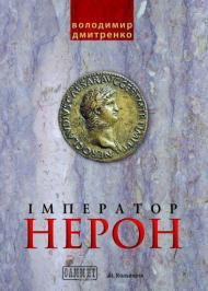 Імператор Нерон. У вирі інтриг