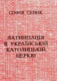Латинізація в Українській Католицькій Церкві