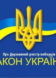 """ЗУ """"Про Державний реєстр виборців"""""""