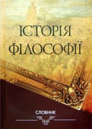 Історія філософії