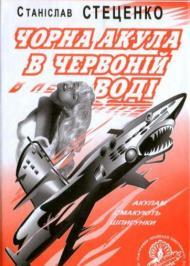 Чорна акула в червоній воді