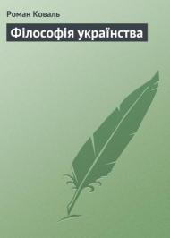 Філософія українства