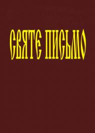 Святе Письмо Старого та Нового Завіту
