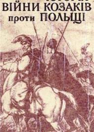 Історія війни козаків проти Польщі