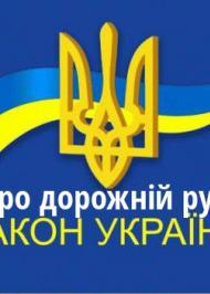 """ЗУ """"Про дорожній рух"""""""
