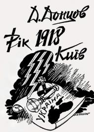 Рік 1918, Київ