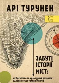 Забуті історії міст: як багатство та культурний розвиток здобуваються толерантністю