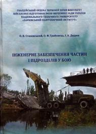 Інженерне забезпечення частин і підрозділів у бою