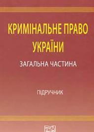 Кримінальне право України: Загальна частина: підручник