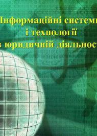 Інформаційні сиситеми і технології в юридичній діяльності