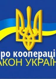 """ЗУ """"Про кооперацію"""""""