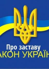 """ЗУ """"Про заставу"""""""