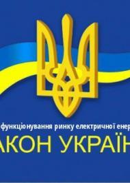 """ЗУ """"Про засади функціонування ринку електричної енергії України"""""""